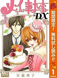 メイちゃんの執事DX【期間限定無料】 1 (マーガレットコミックスDIGITAL...