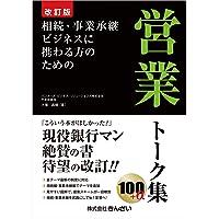 【改訂版】相続・事業承継ビジネスに携わる方のための営業トーク集100+α