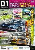 D1GP OFFICIAL DVD 2018 Rd.3-4 [ ラウンド3 オートポリス / ラウンド4 十勝スピードウェイ ] (<DVD>) 三栄書房