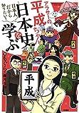 アラサーの平成ちゃん、日本史を学ぶ (バンブーコミックス エッセイセレクション)