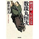 数珠丸恒次: 御刀番 左 京之介(三) (光文社時代小説文庫)