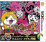 """妖怪ウォッチ3テンプラ(【特典】限定""""妖怪ドリームメダル""""「トムニャンメダル」同梱)-3DS"""