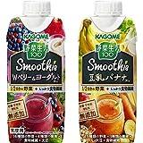 【セット買い】カゴメ 野菜生活100 Smoothie(スムージー) Wベリー&ヨーグルトミックス 330ml×12本 + 豆乳バナナミックス 330ml×12本