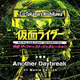 Another Daybreak 01 Movie Edition