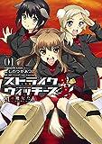 ストライクウィッチーズ 紅の魔女たち(1) (角川コミックス・エース)