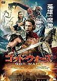 ゴッド・ウォーズ [DVD]