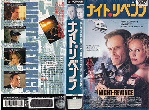 ナイト・リベンジ [VHS]