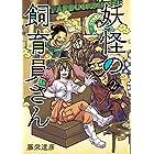 妖怪の飼育員さん 2巻 (バンチコミックス)