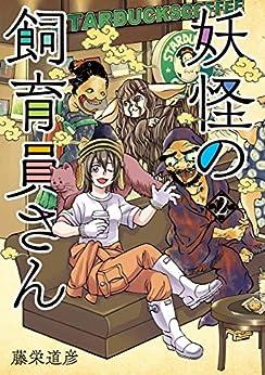 [藤栄 道彦]の妖怪の飼育員さん 2巻 (バンチコミックス)