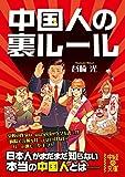 中国人の裏ルール (中経の文庫) 画像