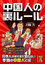 中国人の裏ルール (中経の文庫)