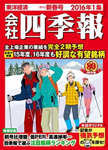 会社四季報 2016年 1集新春号の詳細を見る