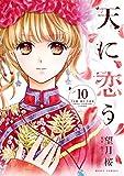 天に恋う10 (NextcomicsF)