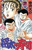 将太の寿司(27) (週刊少年マガジンコミックス)