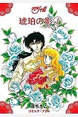 琥珀の影 1 (コミック・フリル) Kindle版
