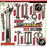 DIY工具マスコット2 [全8種セット(フルコンプ)]