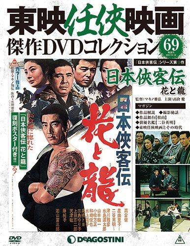 東映任侠映画DVDコレクション 69号 (日本侠客伝 花と龍) [分冊百科] (DVD付) (東映任侠映画傑作DVDコレクション)