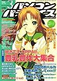 パソコンパラダイス 2008年 03月号 [雑誌]