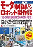 モータ制御&ロボット製作記事全集[1300頁収録CD-ROM付き] (アーカイブスシリーズ)