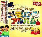 NHKおかあさんといっしょ メモリアルアルバム ~北風小僧の寒太郎 バナナのおやこ