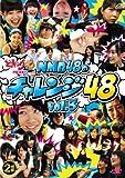 どっキング48 presents NMB48のチャレンジ48 vol.3 [DVD]