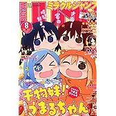 ミラクルジャンプ 2015年 8/30 号 [雑誌] (ヤングジャンプ 増刊)