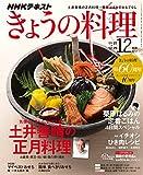 NHK きょうの料理 2017年 12月号 [雑誌] (NHKテキスト)