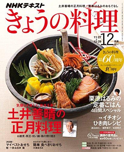 NHK きょうの料理 2017年 12月号 [雑誌] (NH...