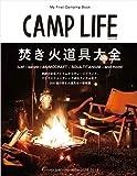 CAMP LIFE 2018 Autumn&Winte Issue 2018-2019 焚き火道具大全 (別冊 山と溪谷…