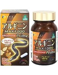 ファイン アルギニンMAX1000 L-アルギニン1,000mg配合 30日分(1日2粒/60粒入)