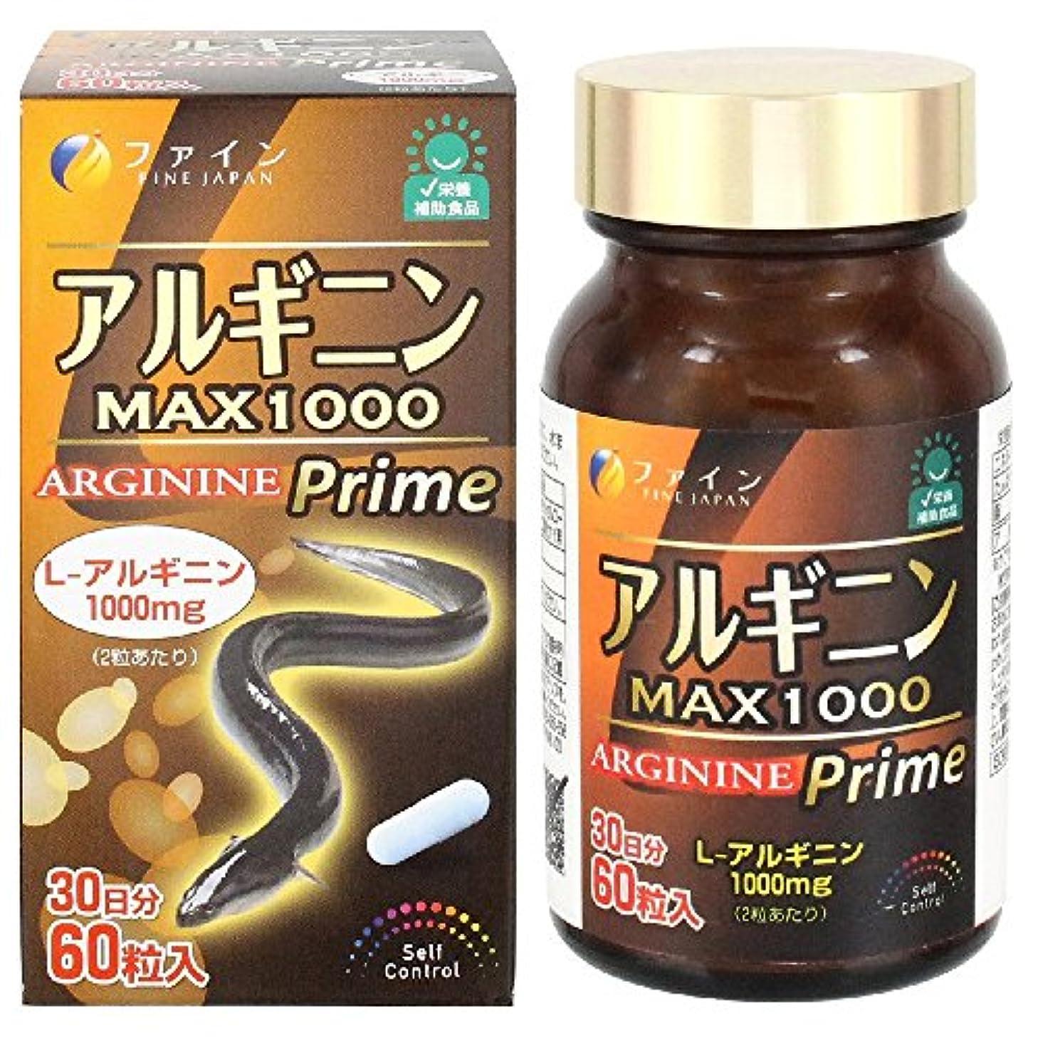 ピザたるみ丈夫ファイン アルギニンMAX1000 L-アルギニン1,000mg配合 30日分(1日2粒/60粒入)