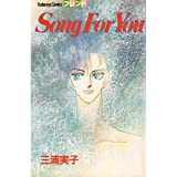 Song For You (講談社コミックスフレンド (347巻))