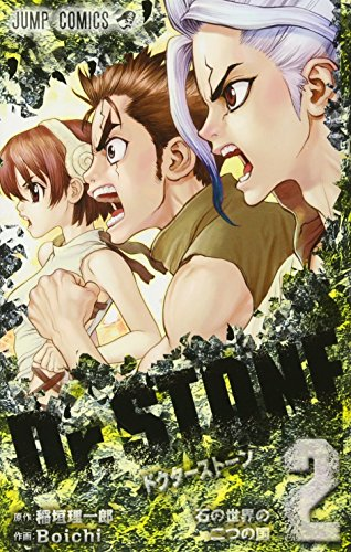 Dr.STONE 2 (ジャンプコミックス)