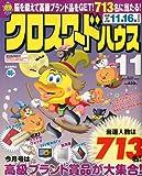 クロスワードハウス 2009年 11月号 [雑誌]