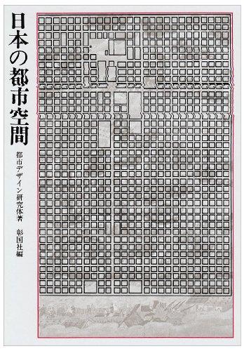 日本の都市空間の詳細を見る