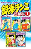 鉄拳チンミ 超合本版(1) (月刊少年マガジンコミックス)