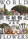 世界植物記: アフリカ・南アメリカ編