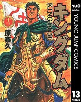 [原泰久]のキングダム 13 (ヤングジャンプコミックスDIGITAL)