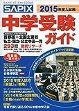 SAPIX中学受験ガイド〈2015年度入試用〉