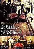 悪魔祓い、聖なる儀式[DVD]