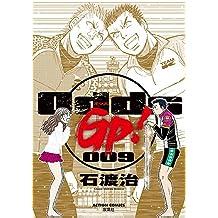 Odds GP! : 9 Odds GP! (アクションコミックス)