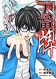 天竜牌(3) (マンガボックスコミックス)