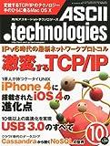 ASCII.technologies (アスキードットテクノロジーズ) 2010年 10月号 [雑誌]