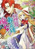幻想砦のおしかけ魔女 すべては愛しの騎士と結婚するため! (一迅社文庫アイリス)