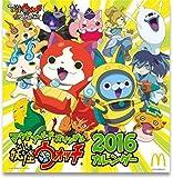 【数量限定】マクドナルドオリジナル 妖怪ウォッチカレンダー2016