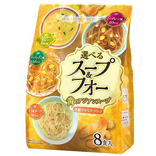 ひかり味噌 選べるスープ&フォー 黄のアジアンスープ 8食×2個