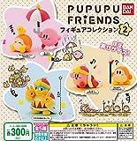 星のカービィ PUPUPU FRIENDS フィギュアコレクション2 [全5種セット(フルコンプ)]