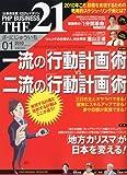 THE 21 (ざ・にじゅういち) 2010年 01月号 [雑誌]
