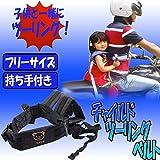 プーマ 靴 My Vision 子供用 タンデム ベルト バイク 用品 ツーリング 親子 補助 安全 安心 走行 MV-OEM