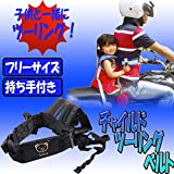 My Vision 子供用 タンデム ベルト バイク 用品 ツーリング 親子 補助 安全 安心 走行 MV-OEM